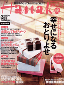 Hanako WEST 2007年1月発行