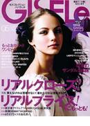 GISELe 2007年3月発行