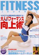 月刊フィットネスジャーナル 2007年6月発行