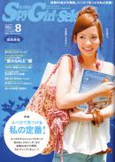 関西スパイガールセレクト 2007年6月発行