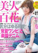 美人百花 2007年6月発行