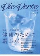 Vie Verte 2007年6月発行