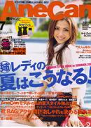 AneCan 2007年6月発行