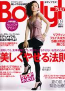 Body+ 2007年7月発行