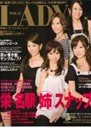 東海レディスタイル 2007年7月発行
