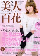 美人百花 2007年8月発行