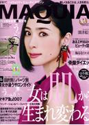 MAQUIA 2007年9月発行