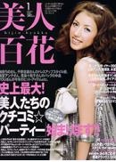 美人百花 2007年12月発行