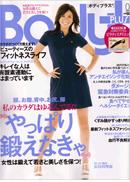 Body+ 2008年3月発行