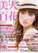 美人百花 2008年6月発行