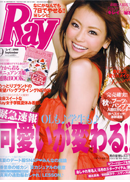 Ray 2008年7月発行