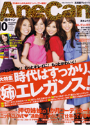 AneCan 2008年9月発行