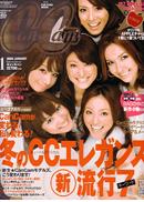 CanCam 2008年11月発行