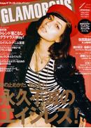 GLAMOROUS 2008年12月発行