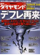 週刊ダイヤモンド 2009年1月発行
