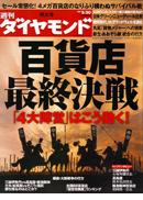 週刊ダイヤモンド 2009年5月発行