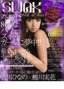 SWAK 2009年8月発行