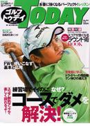 ゴルフトゥデイ 2009年10月発行