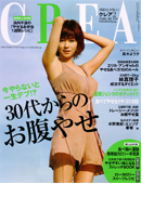 CREA 2010年1月発行
