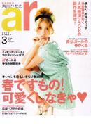 ar 2010年2月発行
