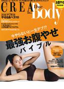 CREA BODY 2010年5月発行