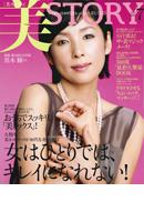 美STORY 2010年5月発行