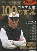 杉原輝雄 ゴルフ上達100の言葉 2010年6月発行