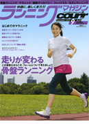 ランニングマガジン courir 2010年7月発行