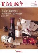 TOMOKO 2010年9月発行