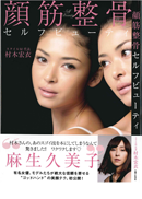 顔筋整骨セルフビューティ 2010年10月発行