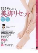 1日1分からできる美脚リセット 2010年11月発行