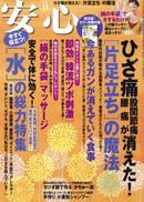 安心 2011年10月発行