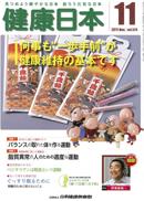 健康日本 2011年11月発行