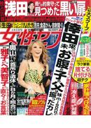 女性セブン 2011年12月発行