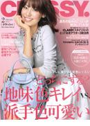 CLASSY 2011年12月発行
