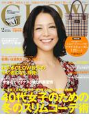 GLOW 2011年12月発行