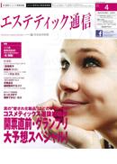 エステティック通信 2012年3月発行