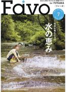 Favo富山県版 2012年7月発行