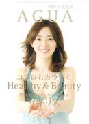 VIVA CON AGUA 2012年7月発行