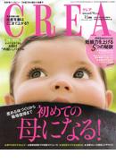 CREA 2012年10月発行