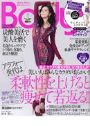 Body+ 2012年11月発行