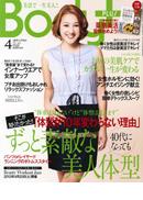 Body+ 2013年2月発行