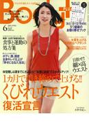 Body+ 2013年4月発行