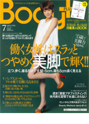 Body+ 2013年5月発行