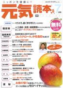 元気読本 2013年7月発行
